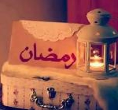 بوستات ومنشورات عن رمضان مكتوبة 2021/2020