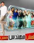 يعرض على قناة روتانا سينما اليوم الجمعة 1-5-2015