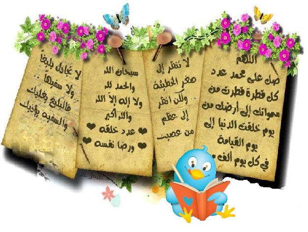 بوستات وتغريدات دينية مكتوبة 2015/2016 جديدة