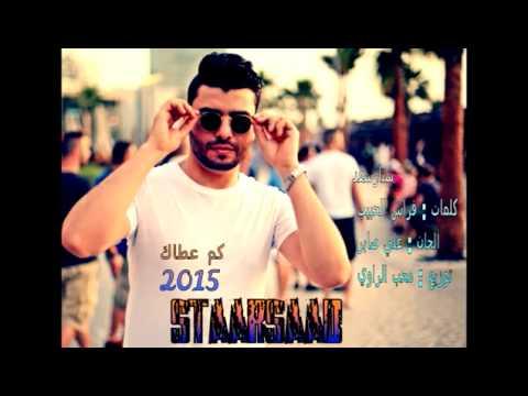 يوتيوب تحميل اغنية كم عطاك ستار سعد 2015 Mp3