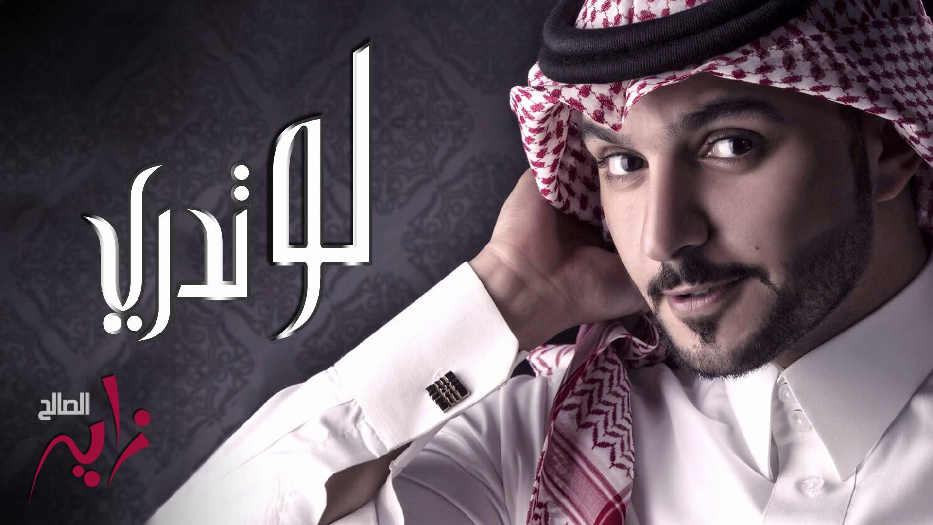 يوتيوب تحميل اغنية لو تدري زايد الصالح 2015 Mp3