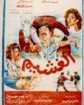 جدول افلام قناة روتانا افلام اليوم الخميس 7-5-2015