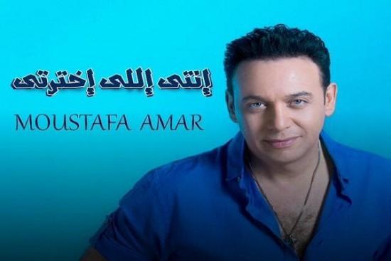 كلمات اغنية انت اللي اخترتي مصطفى قمر 2015 كاملة مكتوبة
