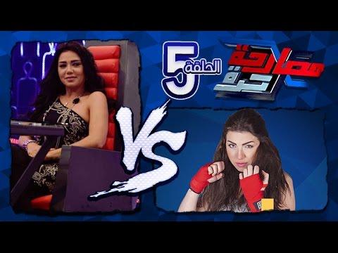 يوتيوب مشاهدة برنامج مصارحة حرة حلقة رانيا يوسف 2015 كاملة
