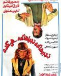 جدول افلام قناة روتانا افلام اليوم الجمعة 8-5-2015