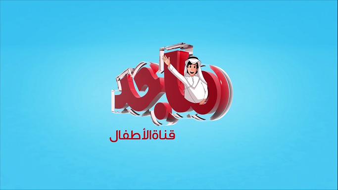 ���� Majid Kids TV HD ����� ������ 8/5/2015