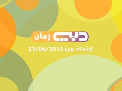 تردد قناة زمان اليوم الخميس 409619_dreambox-sat.