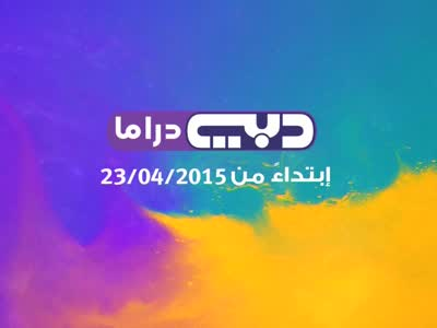 تردد قناة دبي دراما على عرب سات اليوم الخميس 14-5-2015