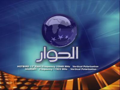 تردد قناة الحوار على عرب سات اليوم الخميس 14-5-2015