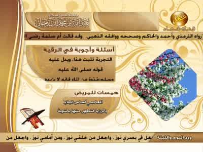 تردد قناة شفاء على عرب سات اليوم الخميس 14-5-2015