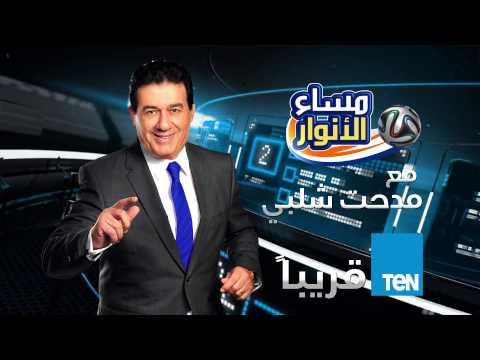 بالفيديو اعلان برنامج مساء الأنوار مع كابتن مدحت شلبي 2015 على قناة ten tv
