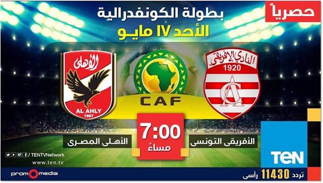 تعرف على القناة الناقلة لمباراة الأهلي والإفريقي التونسي اليوم 17