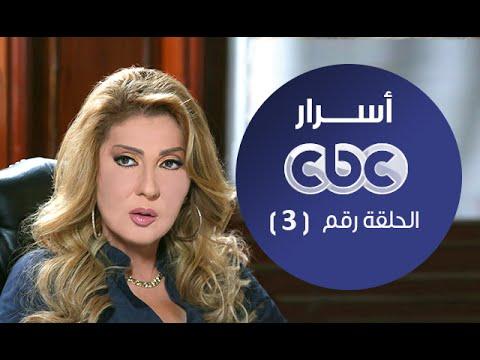 يوتيوب مشاهدة وتحميل مسلسل أسرار ناديا الجندي الحلقة 3 الثالثة كاملة 2015 على cbc دراما