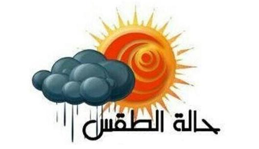 أخبار وحالة الطقس اليوم الجمعة
