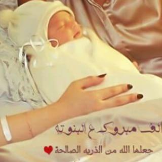 ... صور تهنئة بالمولود الجديد تهنئة بولادة الصبيان والبنات (7) ...