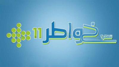 موعد وتوقيت عرض برنامج خواطر 11 رمضان 2015