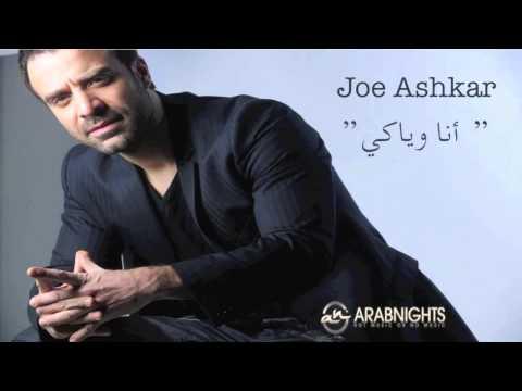 يوتيوب تحميل استماع اغنية أنا وياكي جو اشقر 2015 Mp3