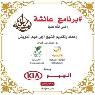 فكرة برنامج عائشة في رمضان 2015 , القنوات الناقلة لبرنامج عائشة في رمضان 2015