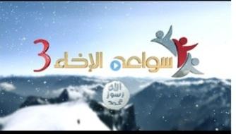 القنوات الناقلة لبرنامج برنامج سواعد الاخاء 3 في رمضان 2015