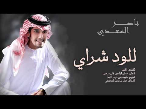 كلمات اغنية للود شراي ناصر