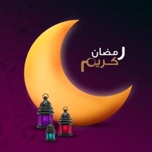 موضوع تعبير بالانجليزي رمضان 2015