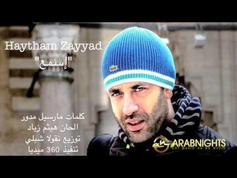 يوتيوب تحميل تنزيل اغنية إسمع هيثم زياد 2015 Mp3