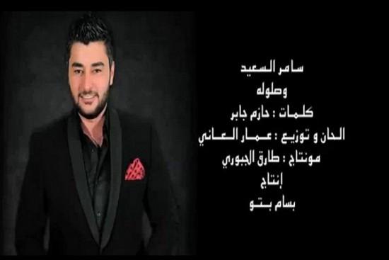 كلمات اغنية وصلوله سامر السعيد 2015 مكتوبة