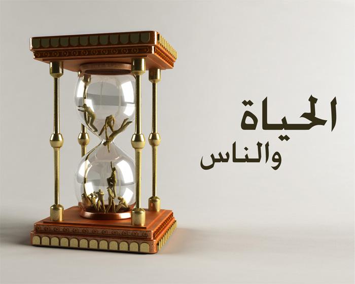 تردد قناة الحياة والناس على نايل سات اليوم الثلاثاء 2-6-2015