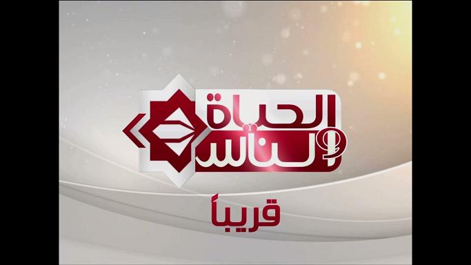 قناة Alhayat We Alnas اليوم الاربعاء 3/6/2015