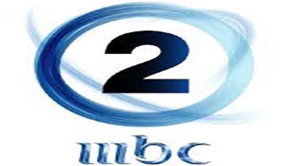 ���� ��� ���� mbc2 ����� ������ 5-6-2015