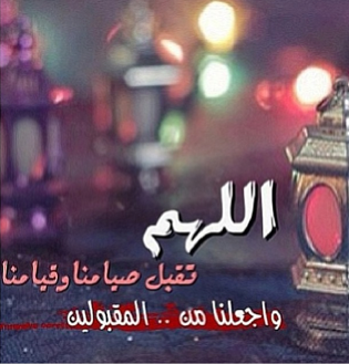 بوستات ورسائل واتس اب ادعيه رمضان 2015