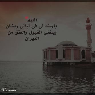 صور بوستات ومنشورات واتس اب رمضانية 2015