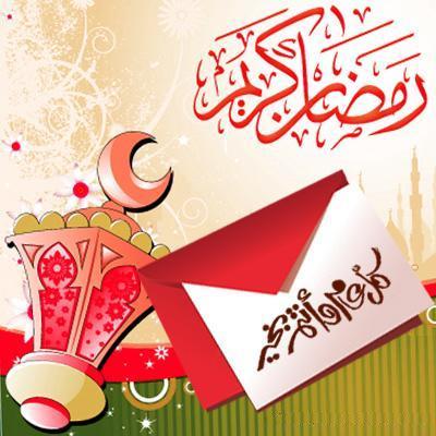 بوستات وعبارات تهنئة بقدوم شهر رمضان 2015