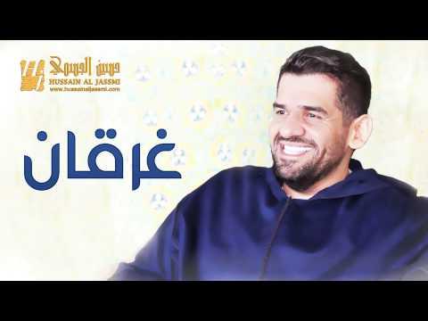 تحميل اغنية حسين الجسمي جيت وش جابك حبيبي