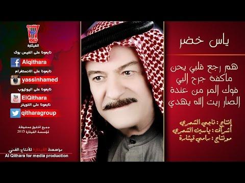 تحميل اغنية تايبين ياس خضر mp3