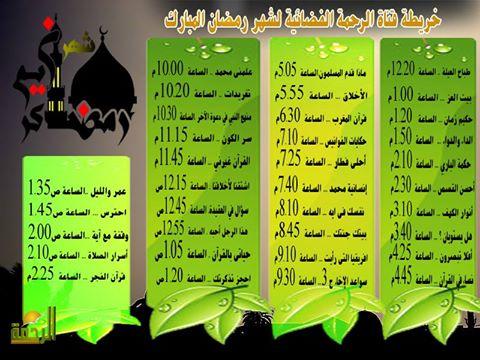 أسماء البرامج التي ستعرض على قناة الرحمة في رمضان 2015