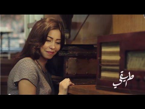 كلمات اغنية مسلسل طريقي شيرين عبد الوهاب 2015 مكتوبة