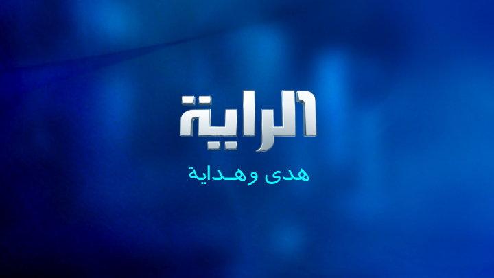 تردد قناة الراية الفضائية على نايل سات اليوم الاثنين 15-6-2015