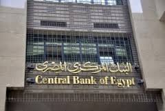 عدد ساعات دوام موظفي البنوك والبورصه المصرية في رمضان 2015