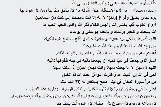 اجمل رسائل موبايل بمناسبة شهر رمضان 2015