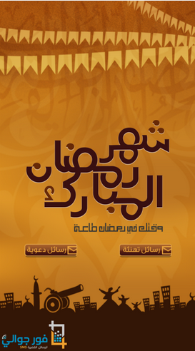 مسجات ادعية اسلامية بمناسبة شهر رمضان المبارك 1436/2015
