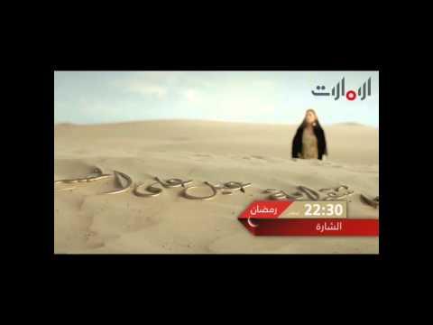 بالفيديو اعلان برنامج الشارة في رمضان 2015
