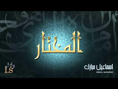 تحميل اغاني اسماعيل مبارك mp3