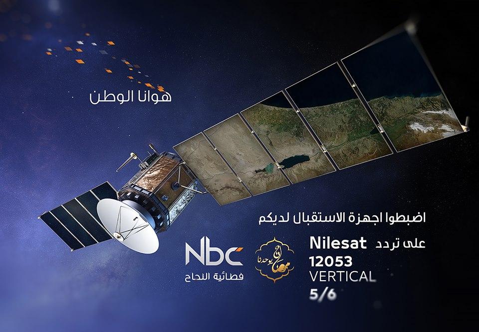 تردد قناة النجاح الفضائية نايل