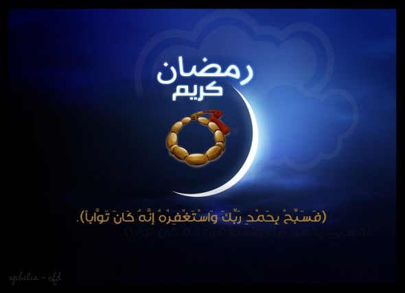 جديد رسائل تهاني شهر رمضان 2015