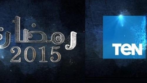 ���� ������ ��� ������� ���� ten �� ����� 2015