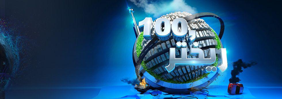 موعد وتوقيت عرض برنامج 100 ريختر 2015 على قناة mbc