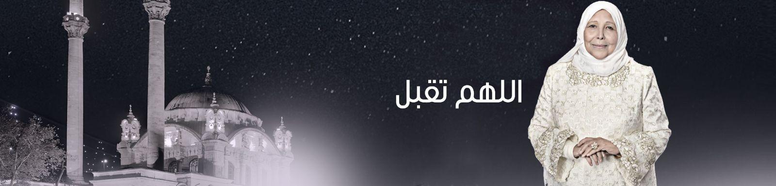 تحميل برنامج اللهم تقبل 2 الحلقة 6