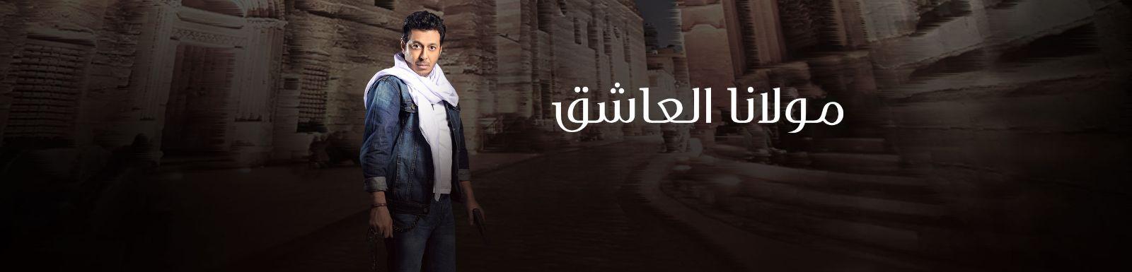 تحميل مسلسل مولانا العاشق الحلقة 2