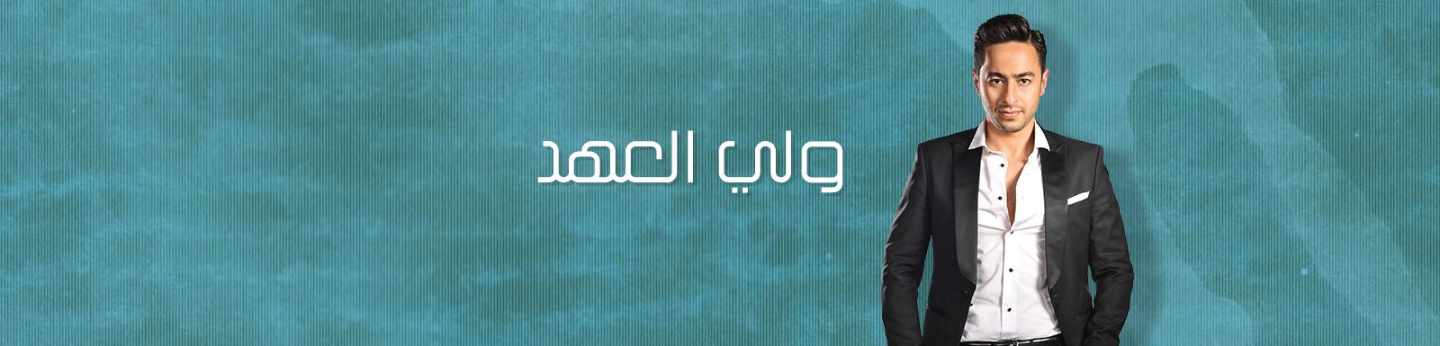 تحميل مسلسل ولي العهد الحلقة 13